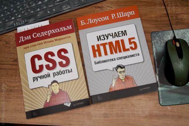 Книги по CSS и HTML5