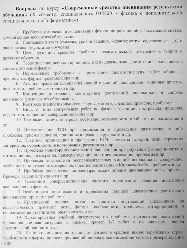 """""""Современные средства оценивая результатов"""" (Сауров)"""