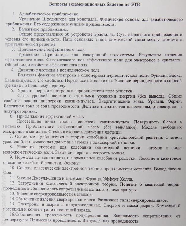 """""""ЭТВ"""" (Василевский)"""