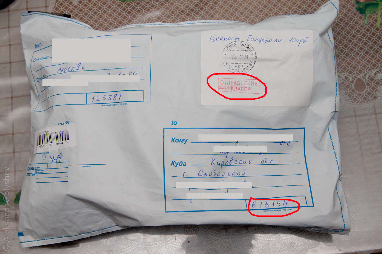 Вещи в подарок из россии по почте бесплатно в Айкино,Лосино-Петровском,Михайловском
