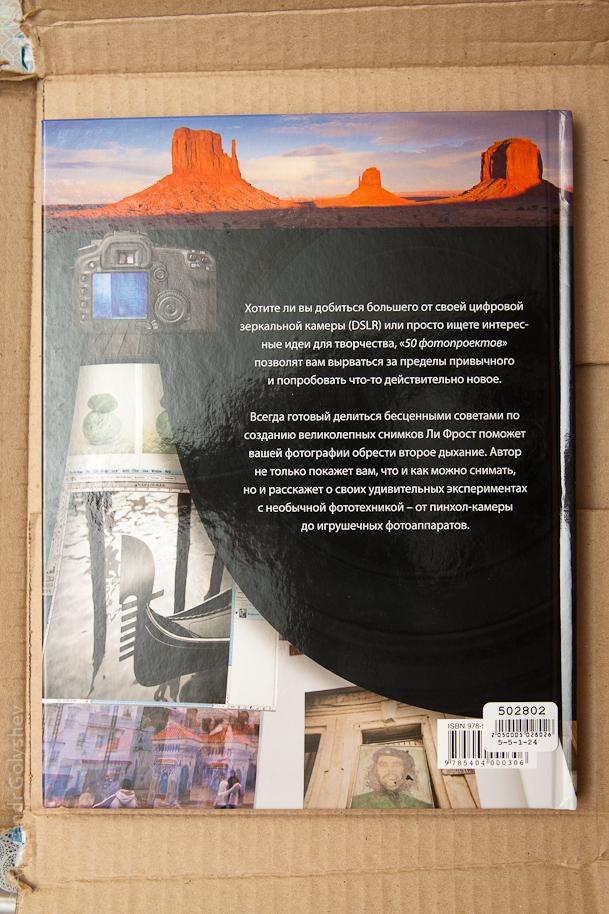 """Ли Фрост """"50 фотопроектов. Новые идеи для творчества"""""""