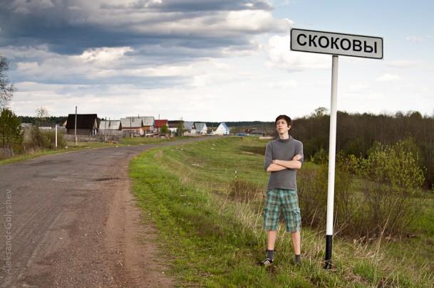 деревня Скоковы