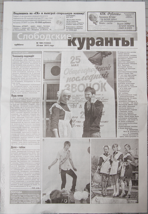 фотографии в газете