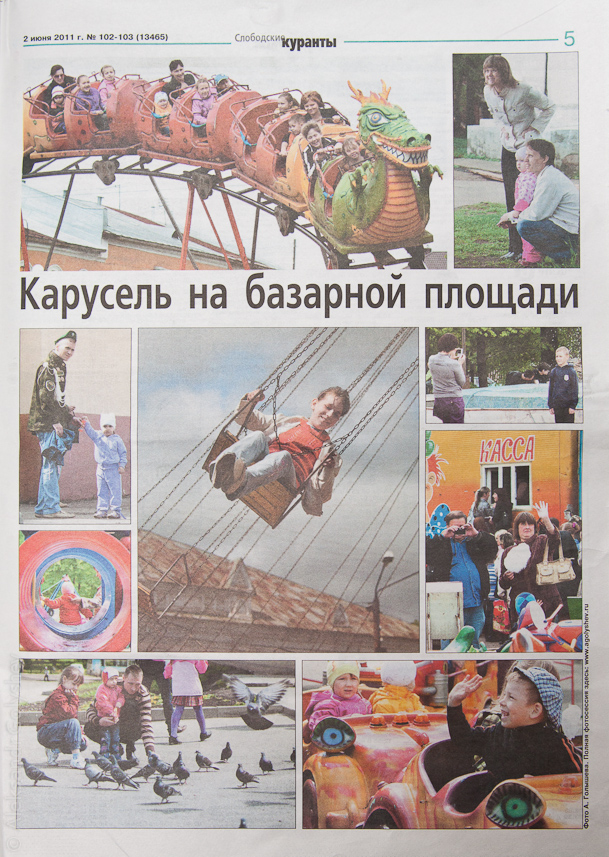 Фото в газете