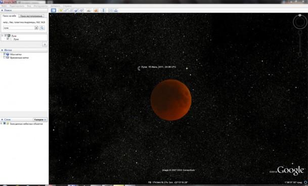 Полное лунное затмение в Google Earth