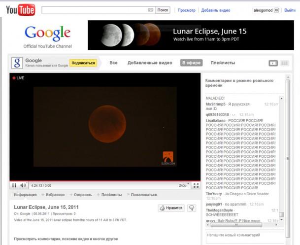 Полное лунное затмение на YouTube