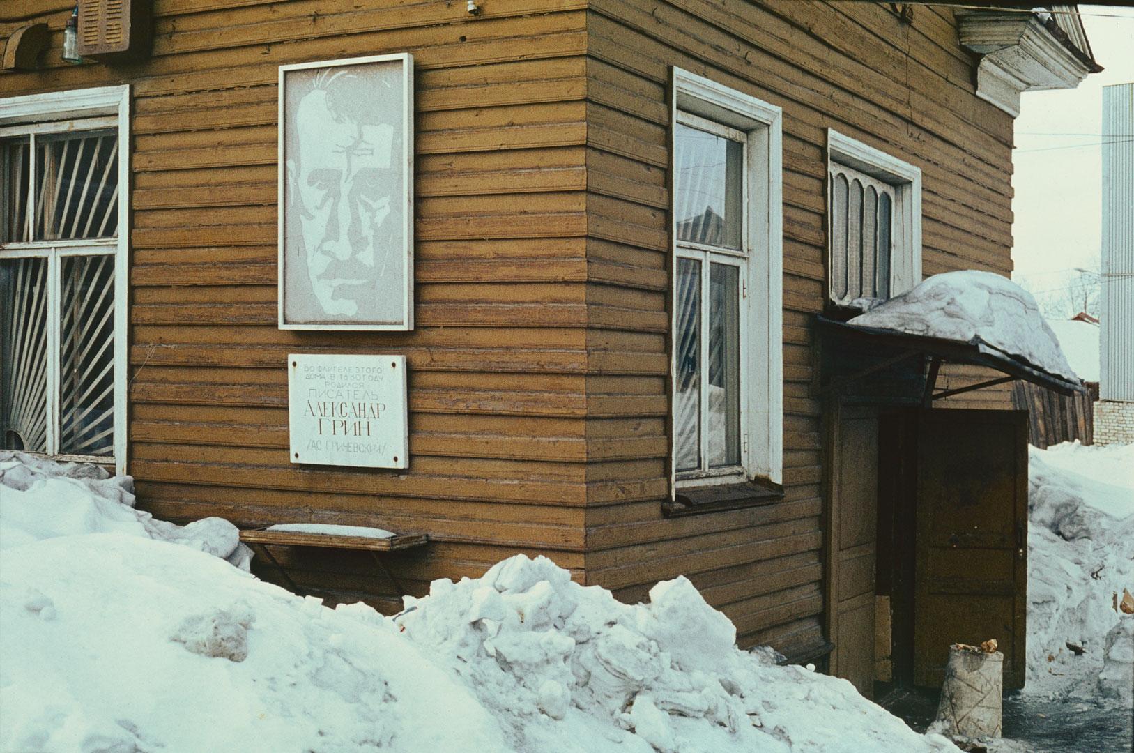 Контора пивоваренного завода. Считалось, что в этом доме родился Александр Грин