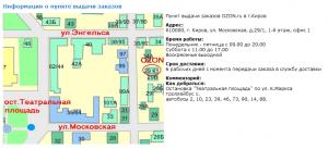 Пункт выдачи заказов OZON.ru в г.Киров
