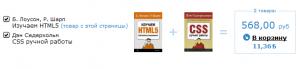 книги CSS и HTML5
