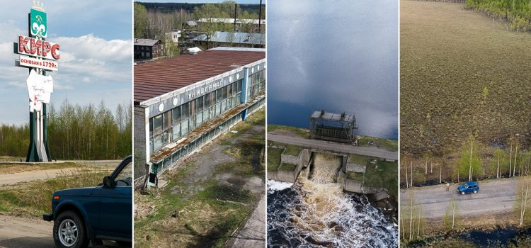 Путешествие по Кировской области: Верхнекамский район